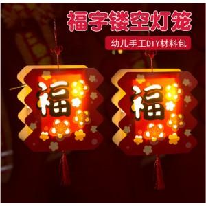 P010 DIY福字燈龍(包燈、杆)