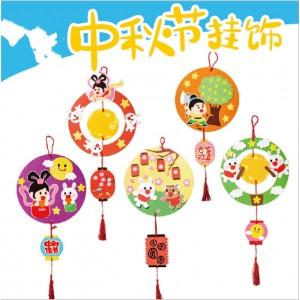 P012  DIY中秋節挂件