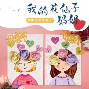 H030 花仙子賀卡