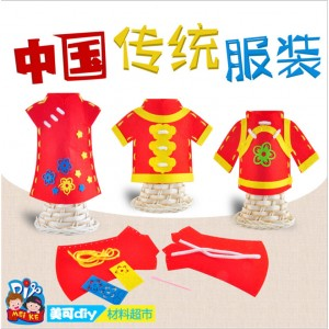 C015 不織布傳統服裝 DIY
